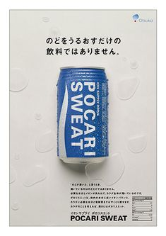 Poster Design Layout, Food Poster Design, Book Layout, Graphic Design Posters, Graphic Design Inspiration, Japanese Poster Design, Japan Graphic Design, Minimalist Graphic Design, Printed Water Bottles