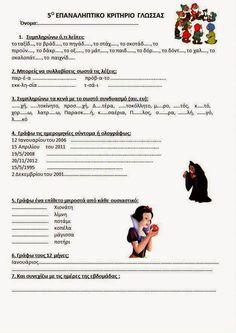 Learn Greek, Special Education, Elementary Schools, Literature, Learning, Royals, Makeup, Greek, Literatura
