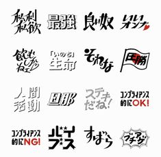 Food Graphic Design, Japanese Graphic Design, Word Design, Text Design, Typography Logo, Typography Design, Leaflet Design, Japanese Typography, Retro Girls