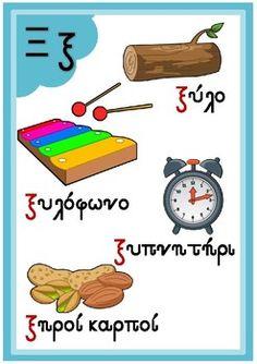 Greek Alphabet Posters by PrwtoKoudouni Greek Alphabet, Type Posters, Teacher Pay Teachers, Teacher Newsletter, Alphabet Posters, Kindergarten, Teaching, Education, Letters