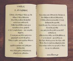 Η πόλις - Κώστας Καβάφης. Greek, Poetry, Language, Wisdom, Thoughts, Words, Quotes, Quotations, Greek Language