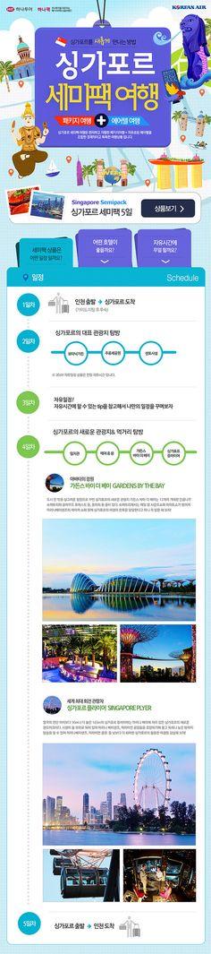 [기획전]싱가포르 세미팩 여행 기획전...