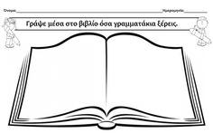 Alphabet, Printables, Lettering, School, Decor, Snowman, Decoration, Alpha Bet, Print Templates