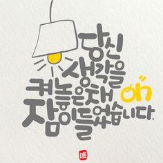 캘리그라피 프사 프사하기좋은사진 Korean Text, Korean Quotes, Love Wallpaper, Cool Words, Life Lessons, Cool Photos, Calligraphy, Lettering, Design