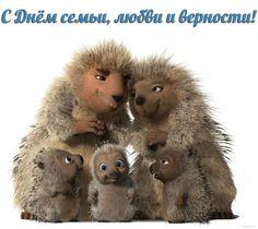 Открытка с Днем семьи, любви и верности прикольная, семья ежиков