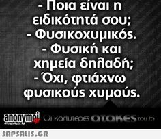 αστειες εικονες με ατακες Funny Greek Quotes, Sarcastic Quotes, Jokes Quotes, Very Funny Images, Funny Photos, Funny Statuses, Photo Quotes, Stupid Funny Memes, True Words