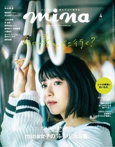 ファイルページ - 〓アイドル画像掲示板〓 Popeye Magazine, Lookbook Layout, Wedding Photo Books, Magazine Japan, Japanese Poster Design, Pose Reference Photo, Magazine Layout Design, Website Features, Japan Design