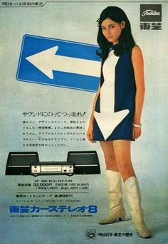 東芝カーステレオ8 1968〜1969