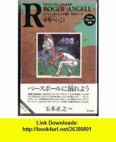 Season Ticket [Japanese Edition] (9784487761494) Roger Angell , ISBN-10: 4487761492  , ISBN-13: 978-4487761494 ,  , tutorials , pdf , ebook , torrent , downloads , rapidshare , filesonic , hotfile , megaupload , fileserve
