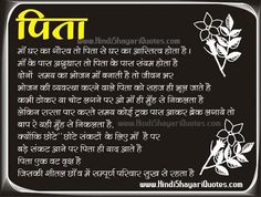 Father Quotes in Hindi, Pita Suvichar, Dad Anmol Vachan, Papa Shayari Images, Wallpapers, Photos, Pictures Download