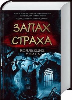 Кэйтлин Кирнан в 8 книгах (2015) FB2