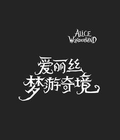 This work for Disney, done by Ding Yi, the founder of Makefont, was lauded for another reason: the brand-identity for Alice In Wonderland was well-preserved across linguistic mediums:
