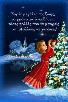 Christmas Porch, Christmas Wishes, Christmas Time, Christmas Cards, Xmas, Christmas Ornaments, Quotes About New Year, Greek Quotes, Cheer Up