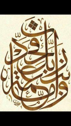 واما بنعمة ربك فحدث #الخط_العربي