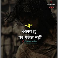 Quotes Discover i admit that iam different but i m not wrong Hindi Quotes Images Life Quotes Pictures Hindi Quotes On Life True Feelings Quotes Attitude Quotes Reality Quotes Motivational Picture Quotes Inspirational Quotes In Hindi Marathi Quotes True Feelings Quotes, Karma Quotes, Good Thoughts Quotes, Good Life Quotes, Reality Quotes, Attitude Quotes, Qoutes, Motivational Picture Quotes, Inspirational Quotes Pictures