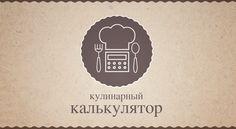 ИНФОГРАФИКА: Кулинарный калькулятор - Лайфхакер