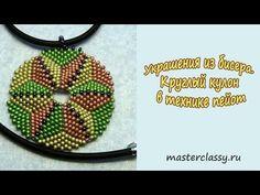 На этом уроке, вы научитесь плести вязаные жгуты из бисера типа - лариат. На 5 бусин в основании Ссылка на МК и схему: http://kuzmanatalya.blogspot.com/2015/...
