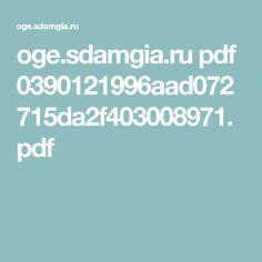 oge.sdamgia.ru pdf 0390121996aad072715da2f403008971.pdf