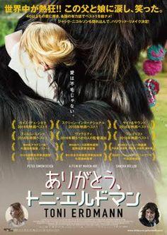 製作国:ドイツ 主演:ペーター・ジモニシェック  監督:マーレン・アデ