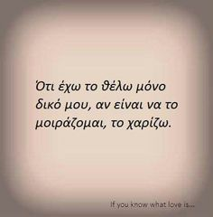 New Quotes, Wisdom Quotes, Love Quotes, Graffiti Quotes, Greek Quotes, Instagram Highlight Icons, What Is Love, Cool Words, Lyrics