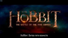 Хоббит 3: Битва пяти воинств — новый трейлер, на русском (субтитры)