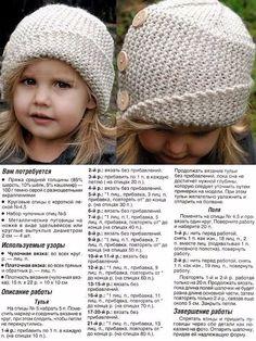 как связать спицами женскую шляпку с боковым отворотом на зиму: 11 тыс изображений найдено в Яндекс.Картинках
