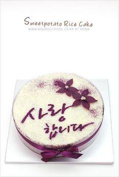'사랑합니다' 떡케이크 Sweet Potato Rice, Korean Rice Cake, Rice Cakes, Sweet Desserts, How To Lose Weight Fast, Tiramisu, Sweet Tooth, Cooking, Recipes
