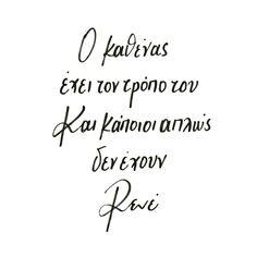 Greek Quotes, Wise Quotes, Poetry Quotes, Rainer Maria Rilke, John Keats, Sylvia Plath, Anais Nin, Charles Bukowski, Relationship Quotes