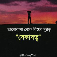 Bangla love quotes Lyric quotes Romantic love quotes Typography art Bengali love poem Love Quotes For Him Funny, Love Quotes Photos, Love Poems, Funny Quotes, Bengali Love Poem, Love Quotes In Bengali, Bangla Funny Photo, Romantic Love Sms, Bangla Love Quotes