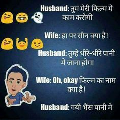 62 Ideas funny jokes in hindi boys Funny Family Jokes, Funny Chutkule, Latest Funny Jokes, Funny Baby Memes, Funny Minion Memes, Funny Picture Jokes, Funny Jokes In Hindi, Funny School Jokes, Some Funny Jokes