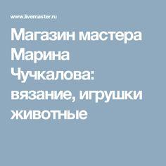 Магазин мастера Марина Чучкалова: вязание, игрушки животные