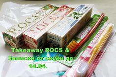 Записки от скуки: Takeaway R.O.C.S. - Записки от скуки до 14.04.