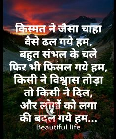 Friendship Quotes In Hindi, Hindi Quotes On Life, True Quotes, Qoutes, Love My Parents Quotes, Muslim Love Quotes, Sikh Quotes, Hindi Quotes Images, Hindi Words