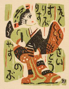 Toshio Kajiyama, Art-exlibris.net