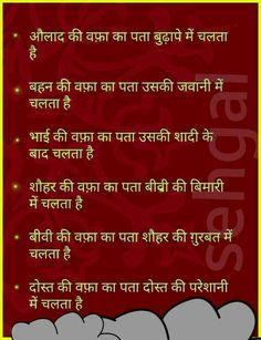 Good Quote Indian Quotes, Gujarati Quotes, Punjabi Quotes, Hindi Qoutes, Quotations, Motivational Quotes, Inspirational Quotes, Krishna Quotes, Real Life Quotes