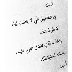 أحــبـــك