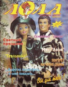 Russian Barbie Magazine includes Sewing, knitting, Furniture