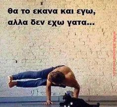 ego tin eho tin gata alla akomi den mporo na to kano Greek Memes, Funny Greek Quotes, Funny Picture Quotes, Photo Quotes, Funny Photos, Humorous Quotes, Funny Facts, Funny Jokes, Hilarious