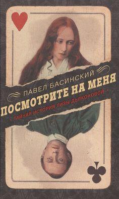 Басинский П. Посмотрите на меня: Тайная история Лизы Дьяконовой