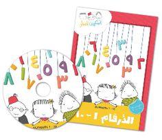 www.arabicplayground.com Arabic Numbers 1 to 10 by Al Salwa Books