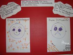Pitsina - Η ΠΕΡΗΦΑΝΗ ΝΗΠΙΑΓΩΓΟΣ!!! ( K. TEACHER): ΑΡΧΗ ΣΧΟΛΙΚΗΣ ΧΡΟΝΙΑΣ / ΠΡΩΤΕΣ ΕΡΓΑΣΙΕΣ