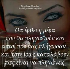 Tha erthi i mera pou tha... Greek Quotes, Emotional Abuse, Self Confidence, True Words, Deep Thoughts, Best Quotes, Life Is Good, The Cure, Feelings