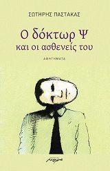 Ο δόκτωρ Ψ και οι ασθενείς τουΑφηγήματα Kai, Jackson Pollock, My Books, Snoopy, Reading, Memes, Fictional Characters, Drawings, Meme