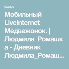 Мобильный LiveInternet Медвежонок. | Людмила_Ромашка - Дневник Людмила_Ромашка |