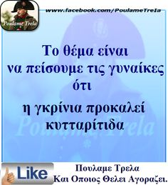 [​IMG] Funny Greek Quotes, Sarcastic Quotes, Funny Quotes, Smiles And Laughs, Just For Laughs, Are You Serious, Everything Funny, Clever Quotes, Funny Thoughts