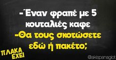 Funny Greek Quotes, Funny Picture Quotes, Sarcastic Quotes, Funny Photos, Good Morning Photos, Stupid Funny Memes, English Quotes, True Words, Humor