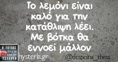 .. Funny Greek Quotes, Funny Quotes, My Emotions, Sarcastic Humor, English Quotes, True Words, Laugh Out Loud, Best Quotes, Laughter