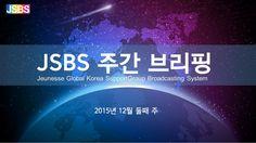 [네트워크마케팅 전문방송 JSBS 주네스글로벌 주간브리핑] 12월 둘째 주