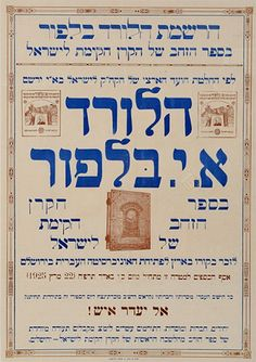 Inscription of Arthur Balfour Into the Jewish National Fund Golden Book | The…