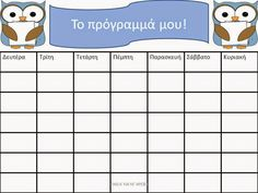 Πάω Α' και μ'αρέσει: Σχολικά προγράμματα! Greek Language, 1st Day Of School, Kids And Parenting, Projects To Try, Teacher, Education, Learning, Blog, Printables